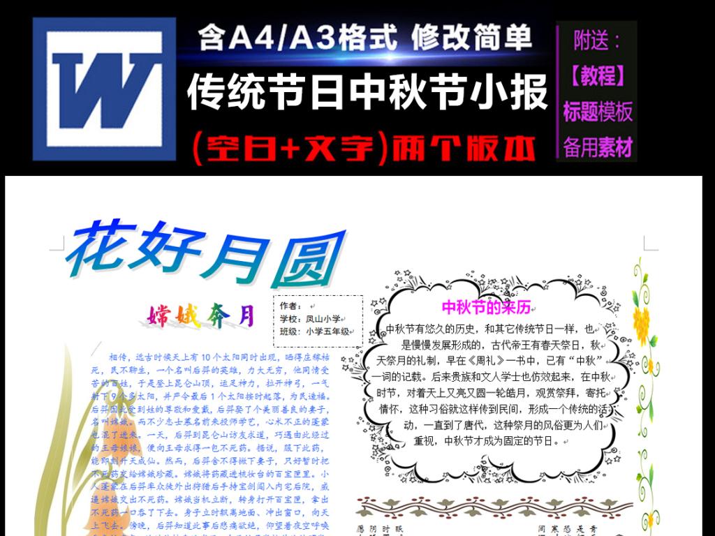 中秋节的电子板报-中秋节电子小报模板