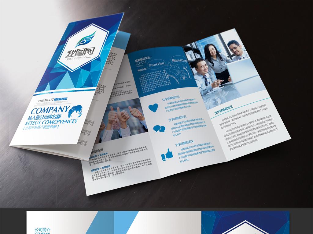 商务公司宣传单三折页设计产品宣传册模版图片