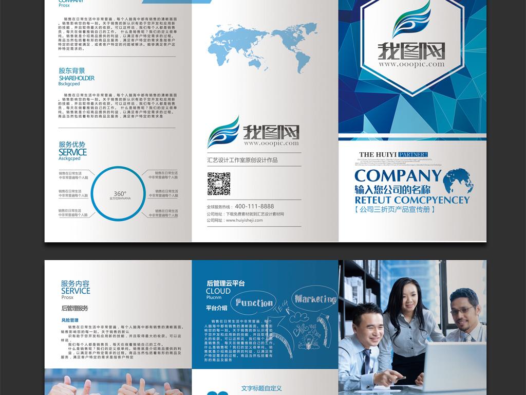 宣传单 折页设计|模板 > 商务公司宣传单三折页设计产品宣传册模版图片