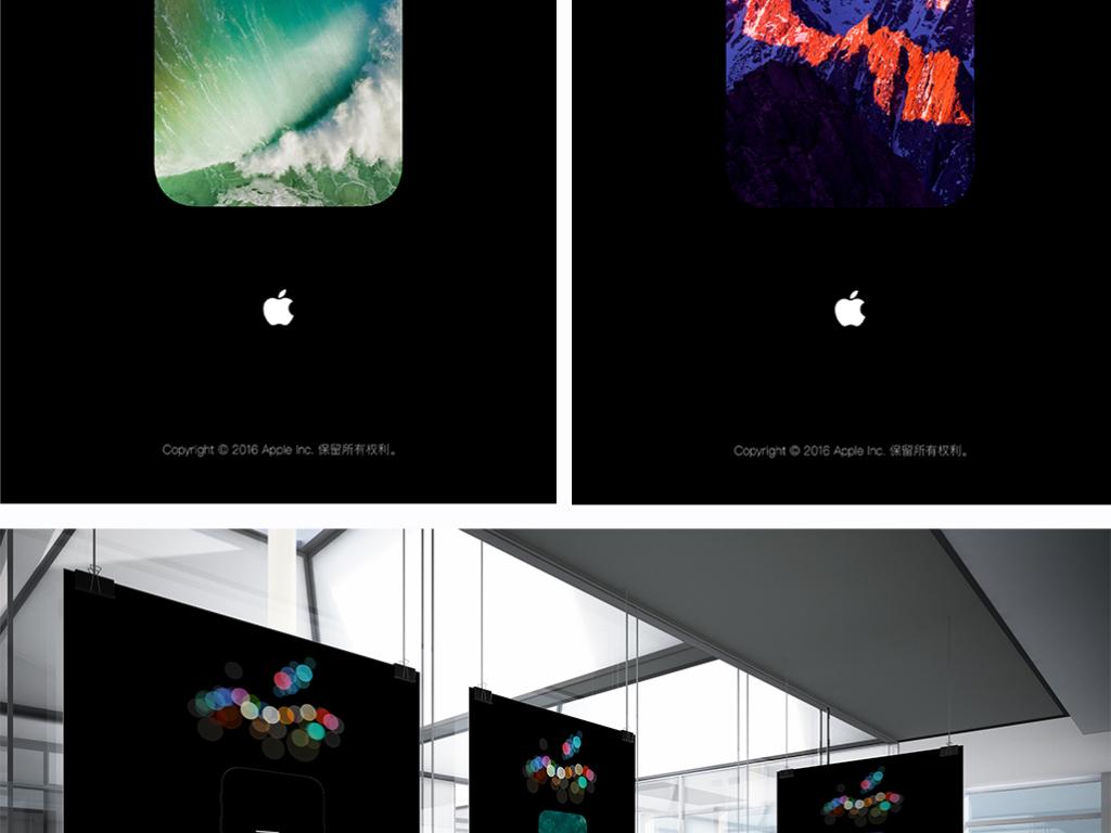 ai)苹果7iphone7预售海报预订海报新品发布会
