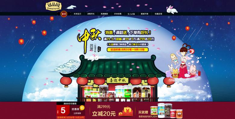 淘宝天猫中秋节首页全屏海报