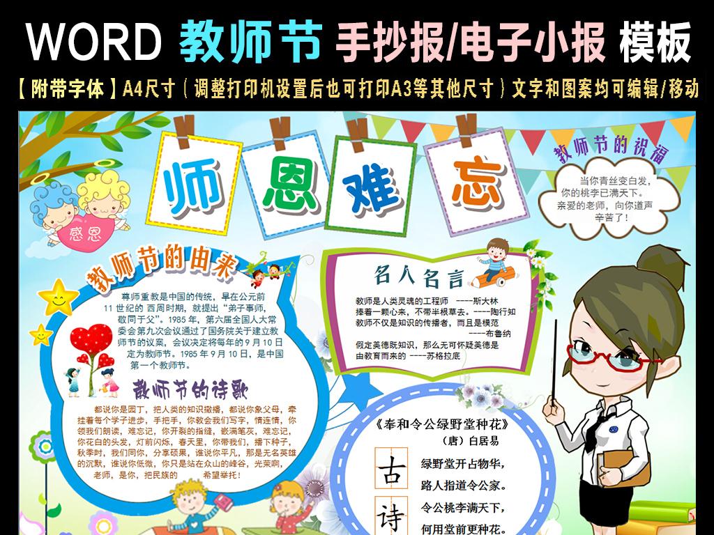 word教师节手抄报学生电子小报模板