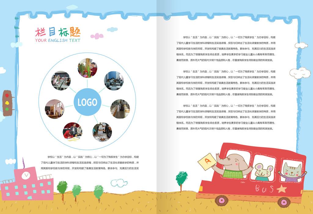 卡通动物学校幼儿园教育宣传画册设计模板