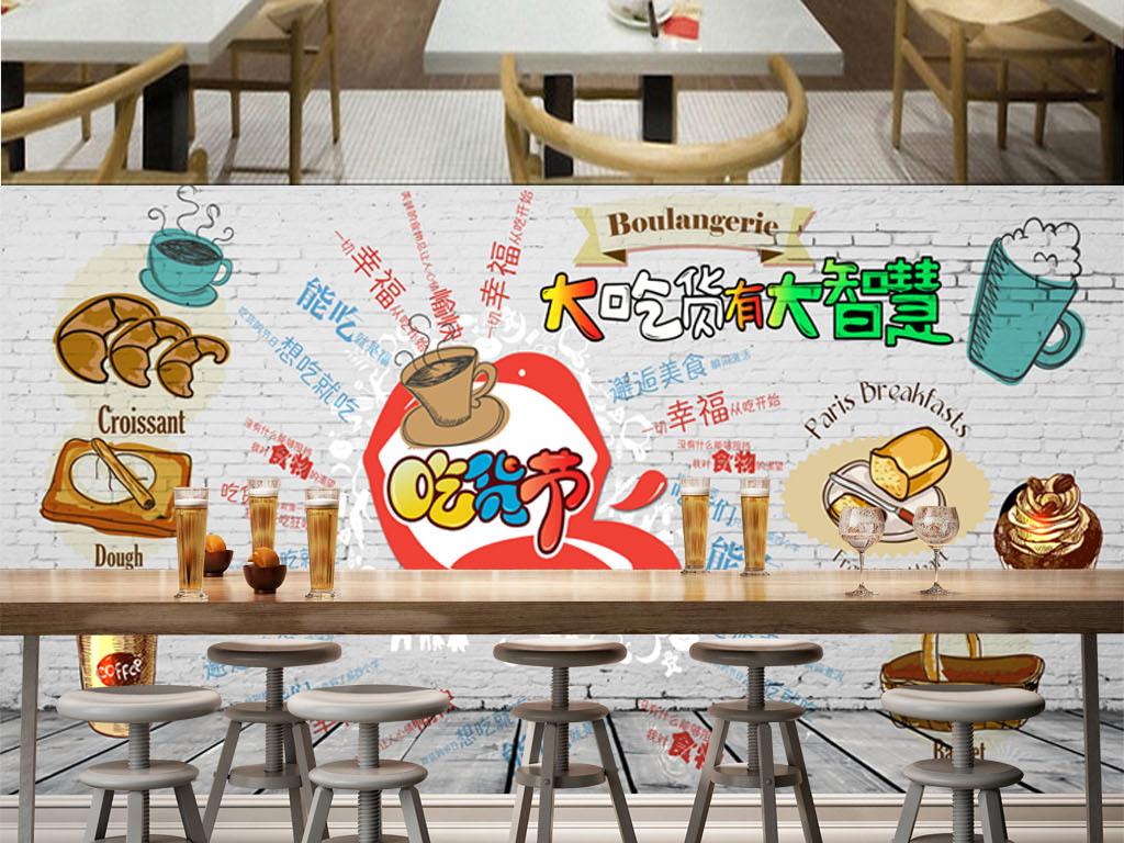早餐店茶餐厅手绘背景墙电视背景墙3d电视背景墙艺术