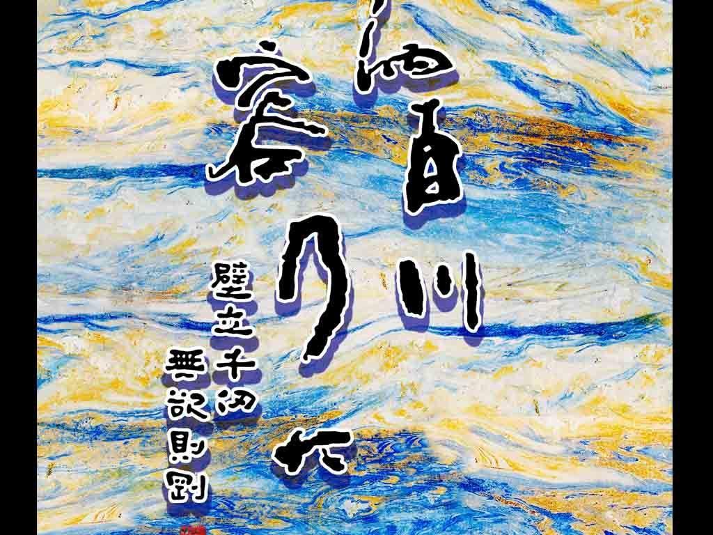 海纳百川大理石玄关背景壁画图片