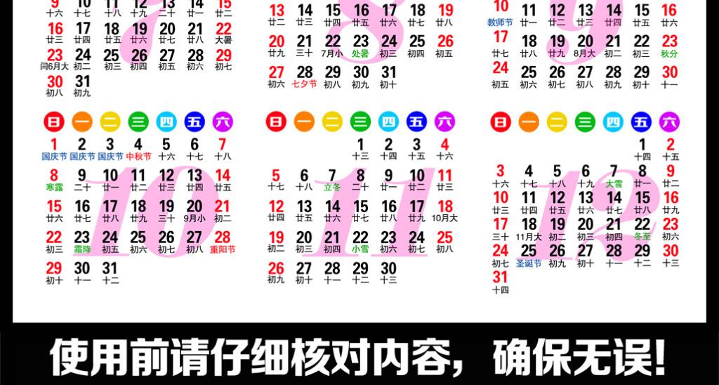 15:13:33 我图网提供精品流行2016猴年2017鸡年日历年历表39素材下载图片