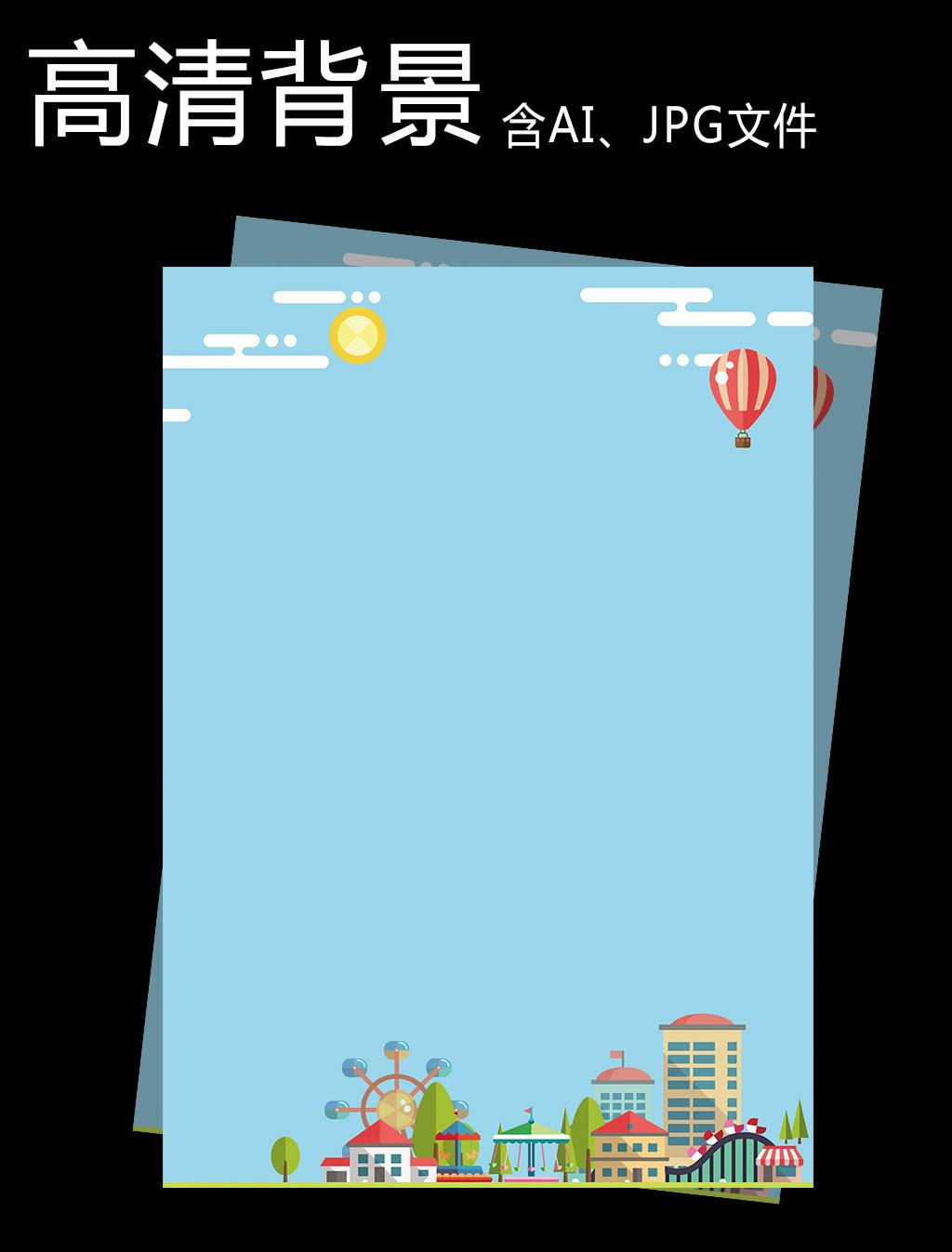 平面|广告设计 海报设计 小报|手抄报 > 扁平卡通游乐场信纸背景小报
