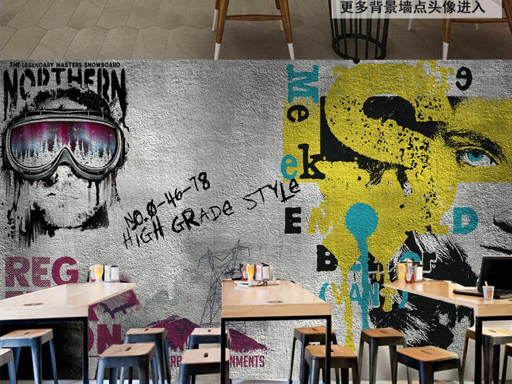 工业风loft涂鸦帅哥靓女酒吧背景墙图片