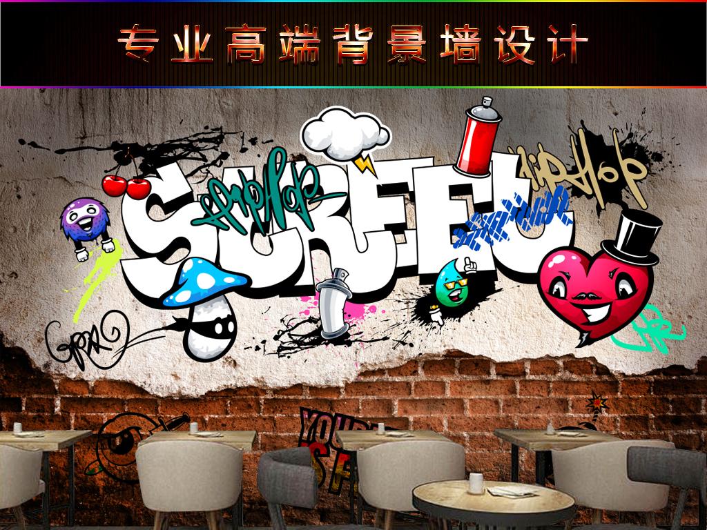 墙破墙酒吧ktv背景墙图片下载3d立体欧美墙壁手绘