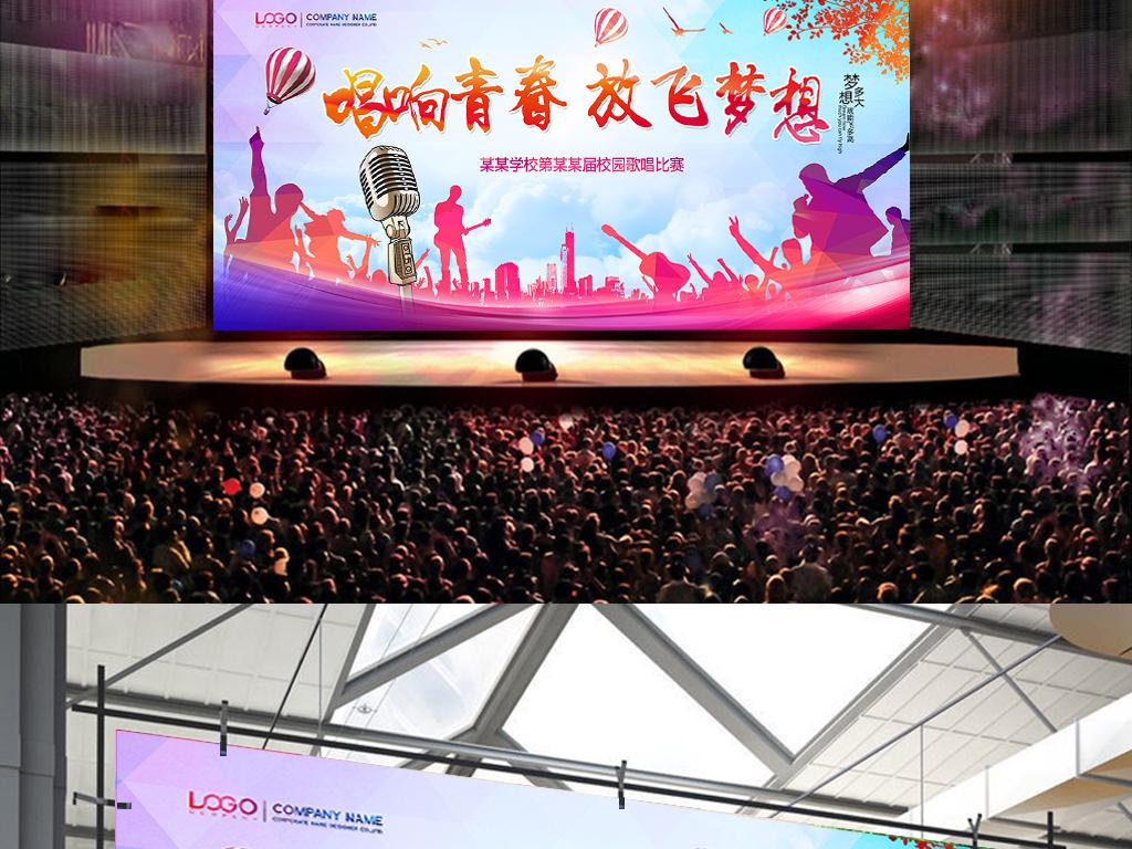 唱响青春放飞梦想歌唱比赛海报背景图片