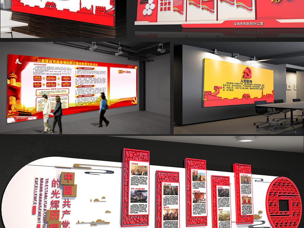 大气党建文化墙党员活动室布置图图片