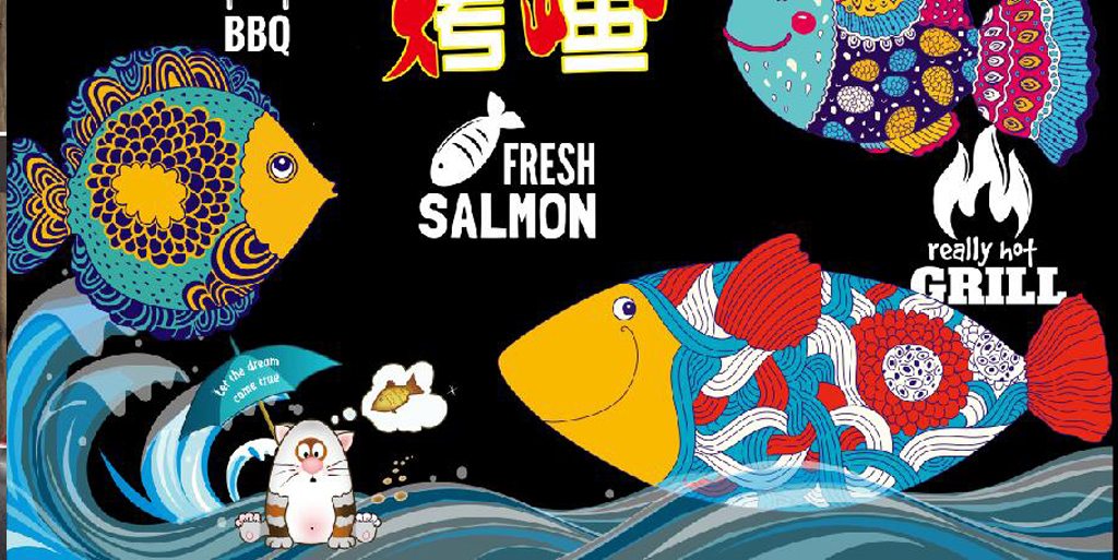 餐厅饭店烤鱼大排档夜啤酒黑底手绘猫鱼手绘鱼馋猫
