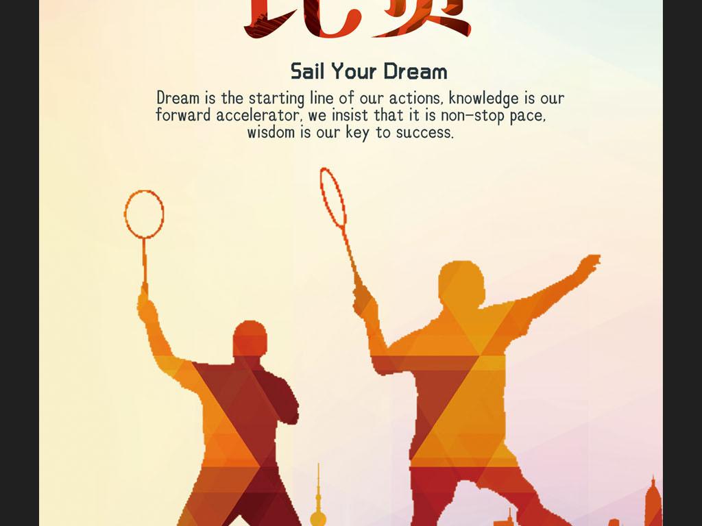 羽毛球比赛活动海报模板psd源文件