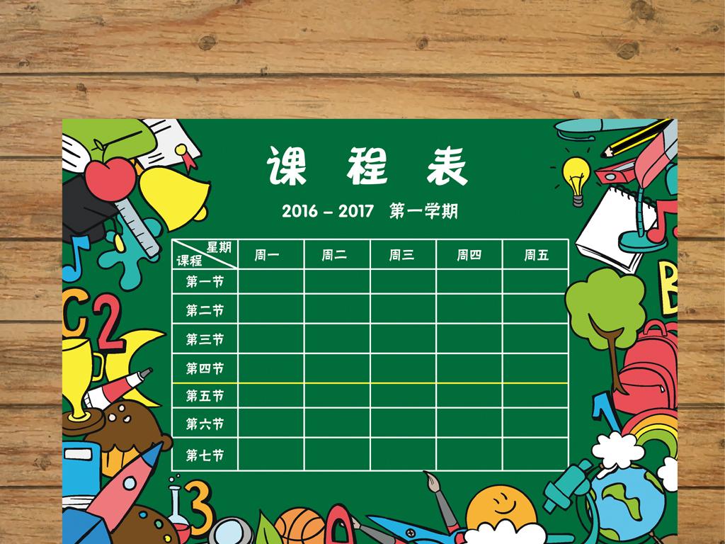 模板源文件可以编辑替换,设计作品简介: 精品小学课程表可打印刷模板