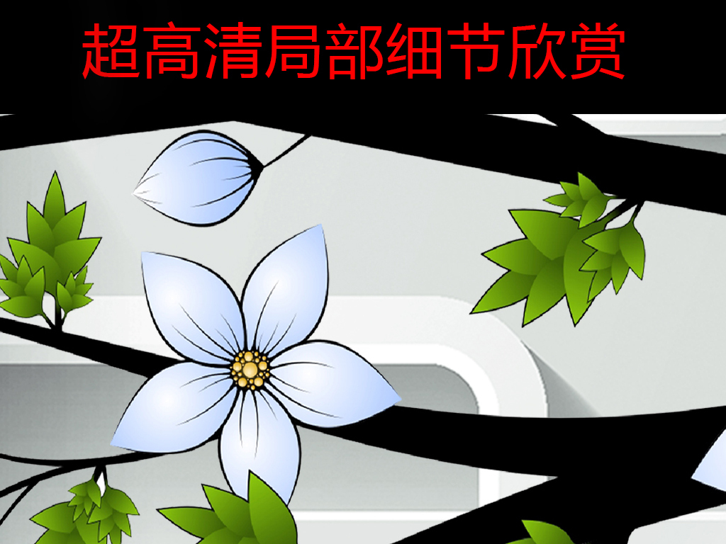 简约手绘绿色树方块方框白色花卉电视背景墙