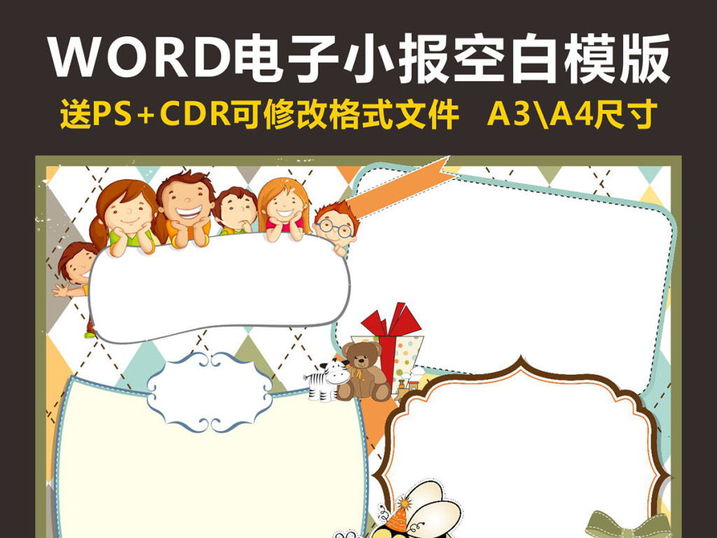 word电子小报空白模板(图片编号:15587096)