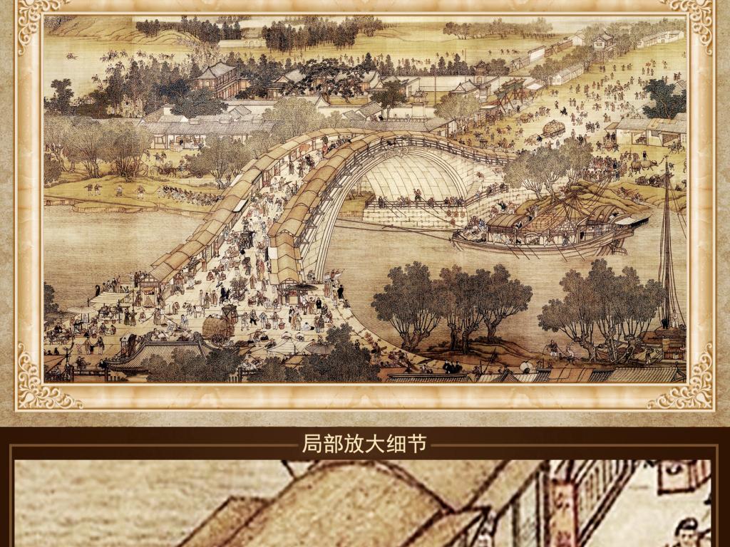 中式清明上河图电视背景墙图片