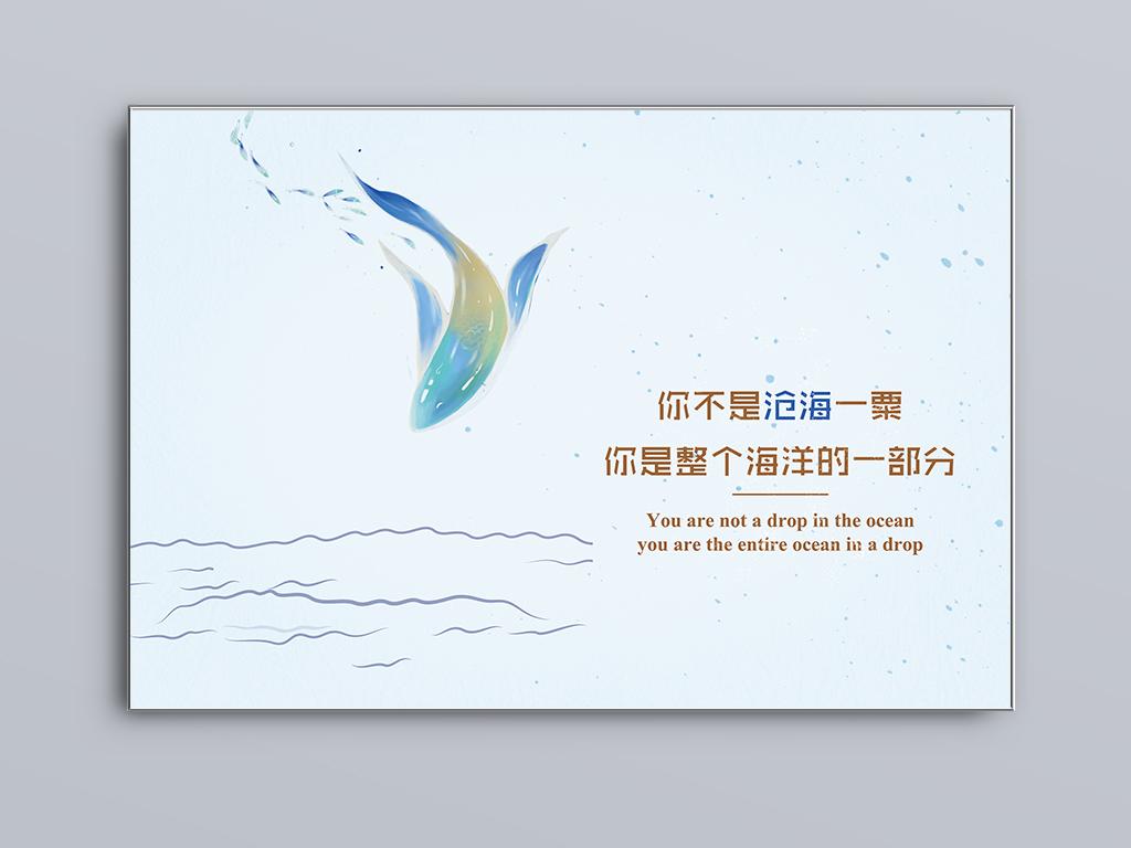 手绘公司理念培训班挂画创意文化励志挂画企业励志大鱼企业创意海洋