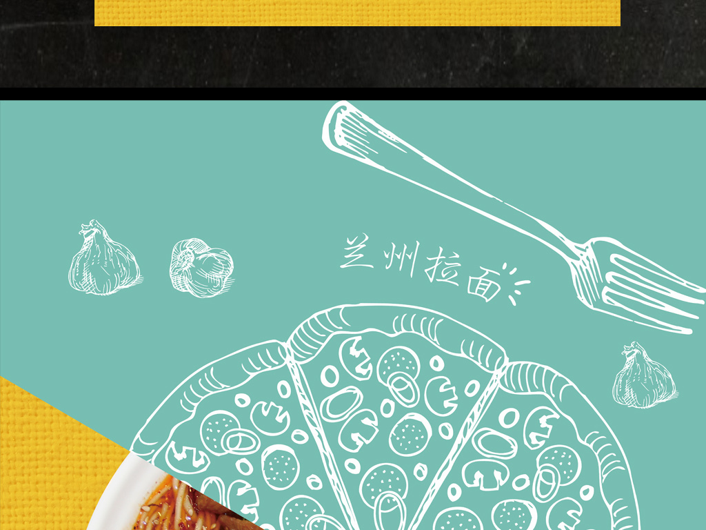 海报餐饮手绘披萨手绘叉子海报海报设计招聘海报海报背景超市海报海报