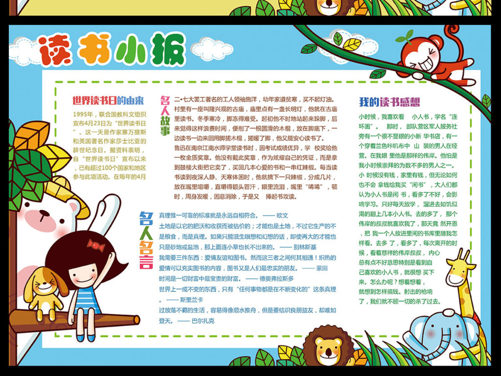 卡通儿童学校手抄小报手写报设计模板下载