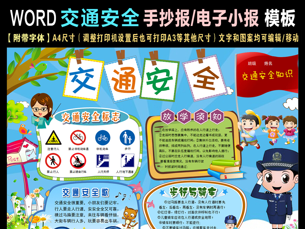 word交通安全知识学生小报电子手抄报图片下载doc素材 校园安全手抄报