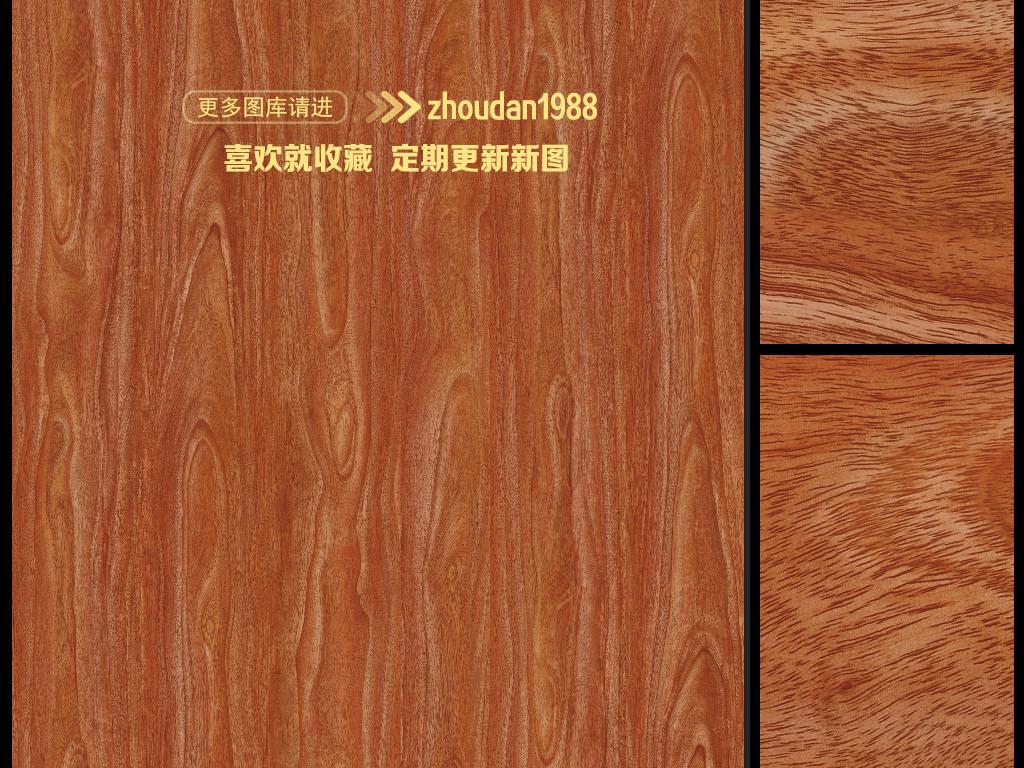 高清相思木木纹檀木