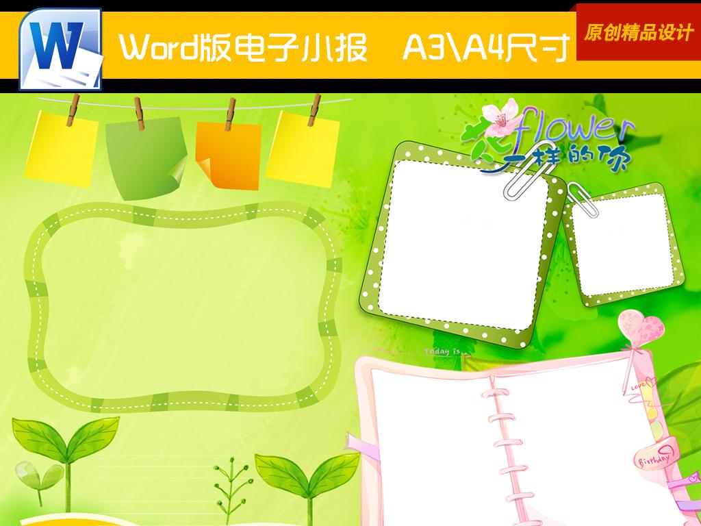 旅行青蛙边框-通用小报旅行小报可爱卡通边框小报图片下载docx素材