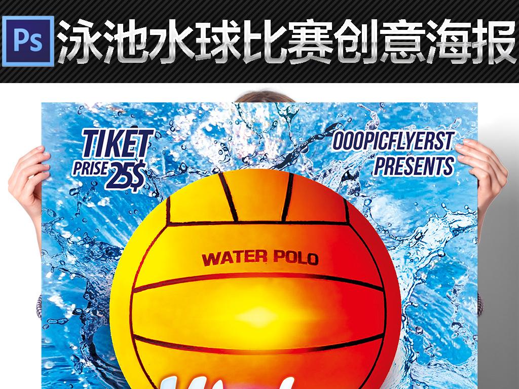 排球招新海报排球社团招新海报水下排球比赛泳池运动泳队招新水球队招