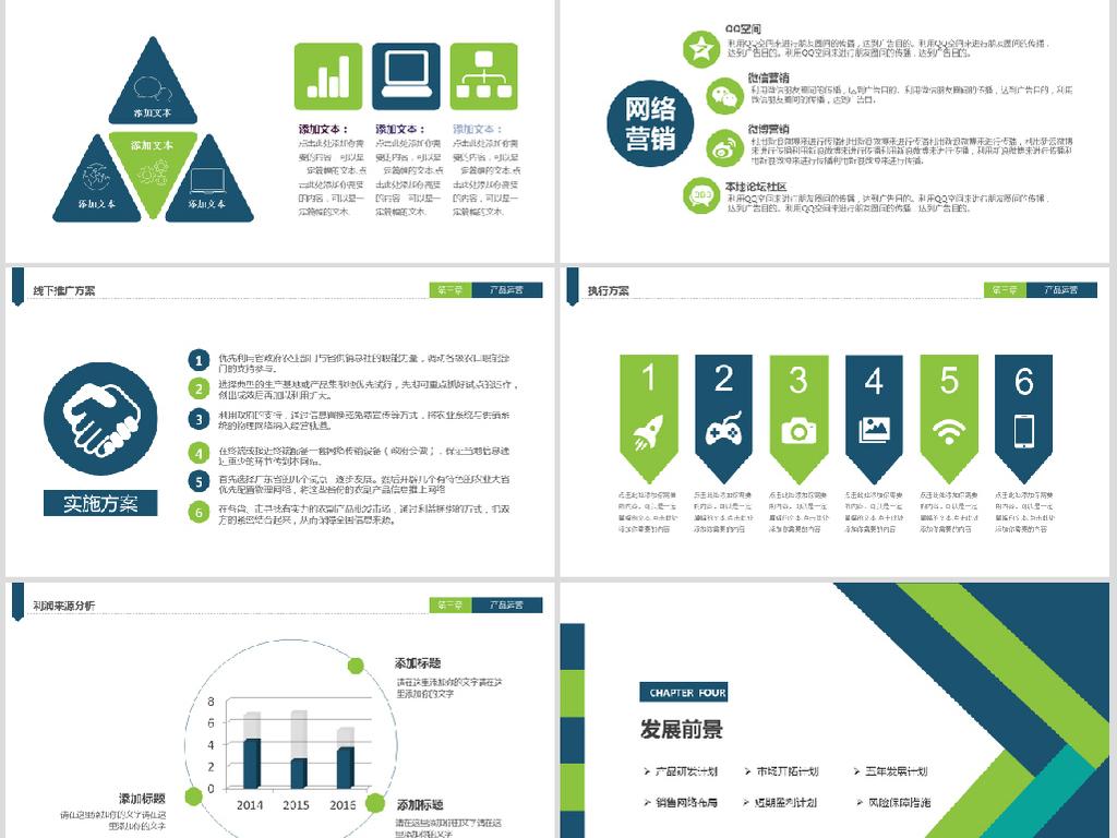 大气通用创业计划书商业融资计划PPT模板下载 16.80MB 商务PPT大全 商务通用PPT