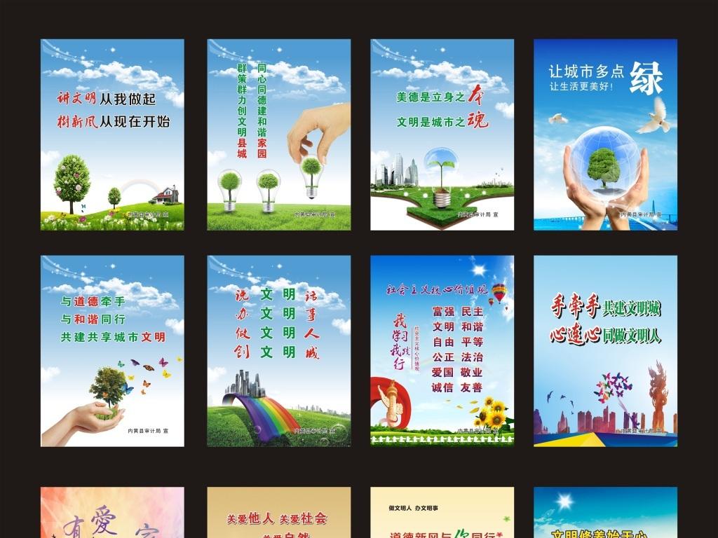 讲文明树新风展板(图片编号:15592685)