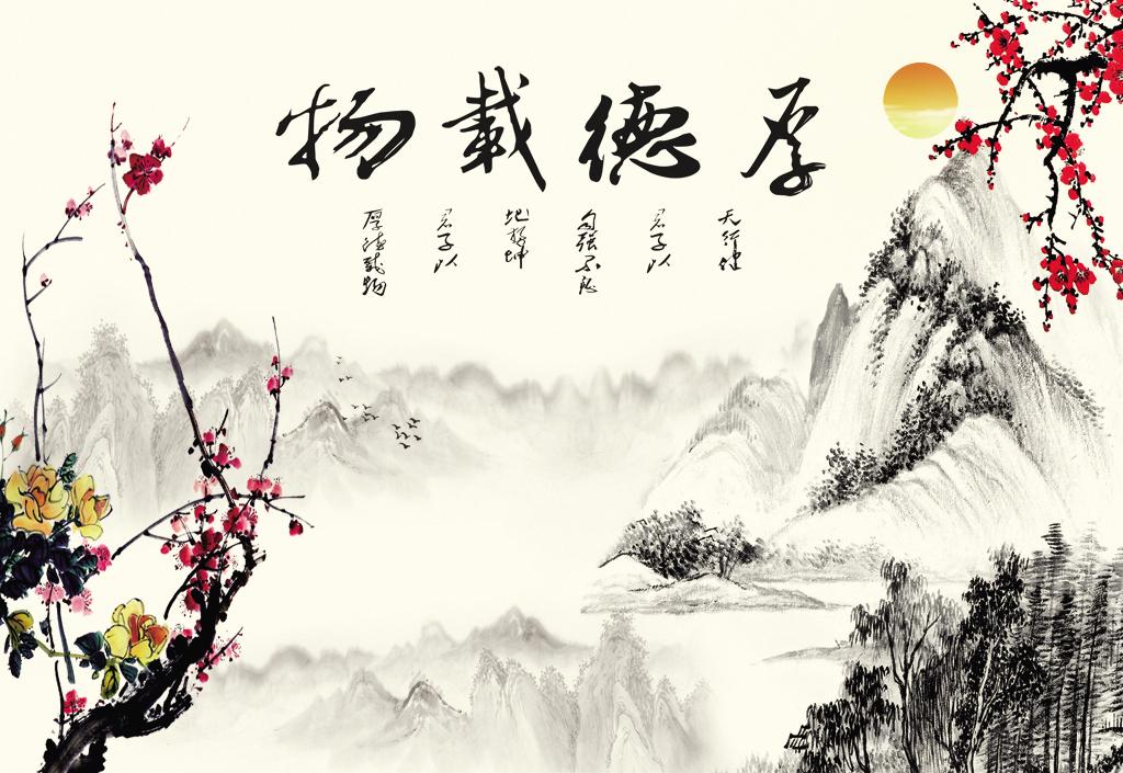 中式水墨山水厚德载物壁画背景墙 位图, cmyk格式高清大图,使用软件图片