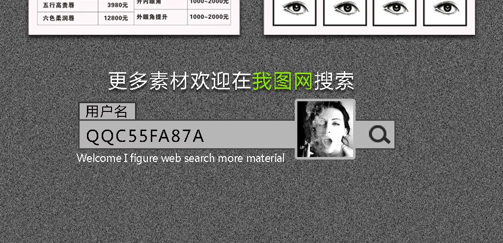 韩式半永久定妆价目表纹绣海报模板