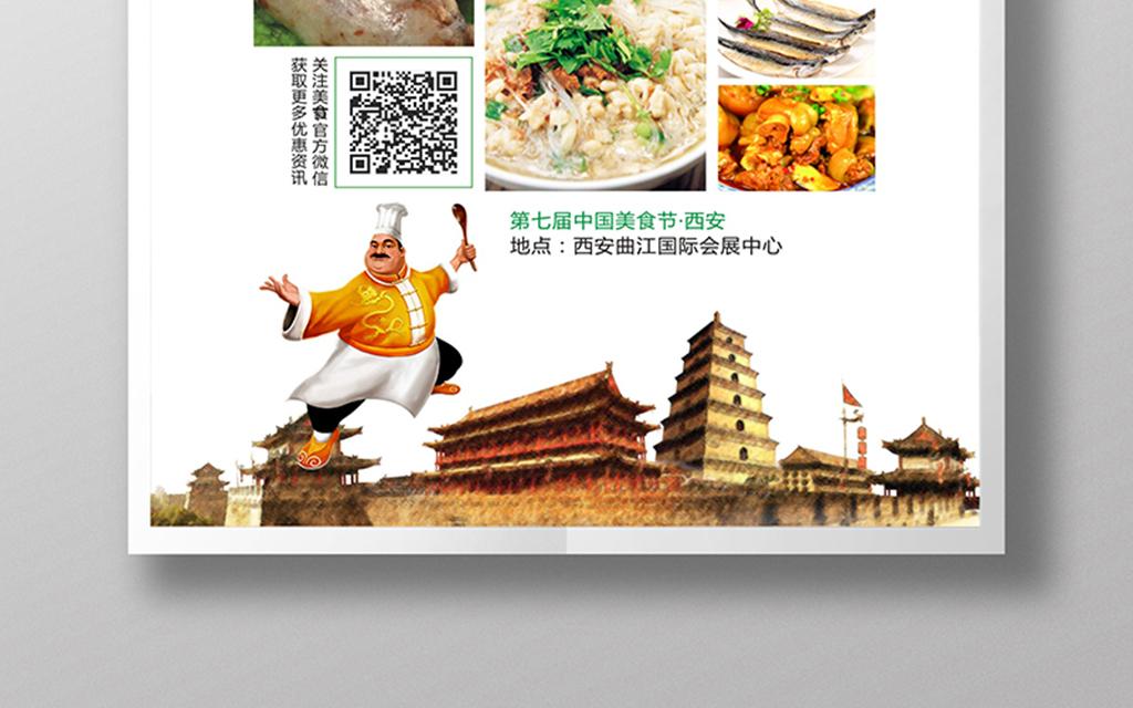 西安美食节海报美食节