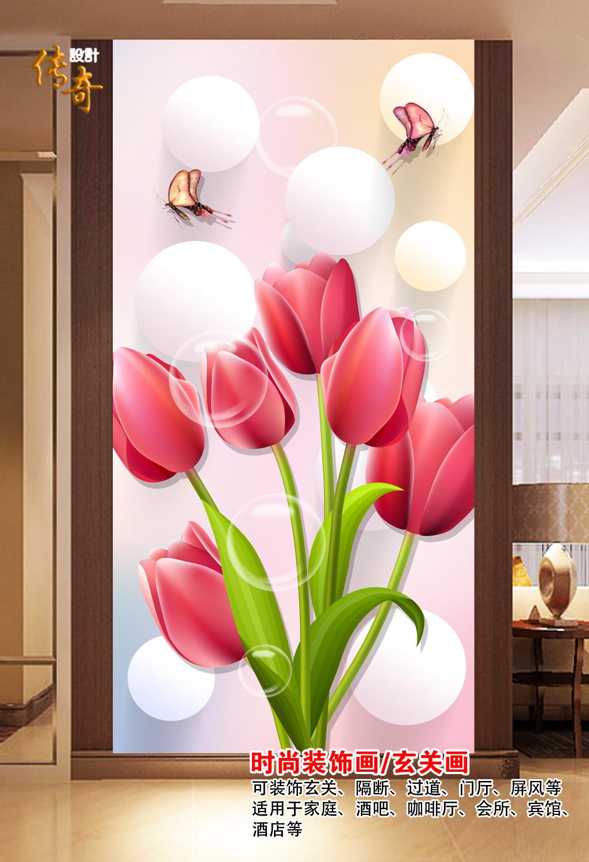 3d唯美郁金香现代玄关门厅装饰画