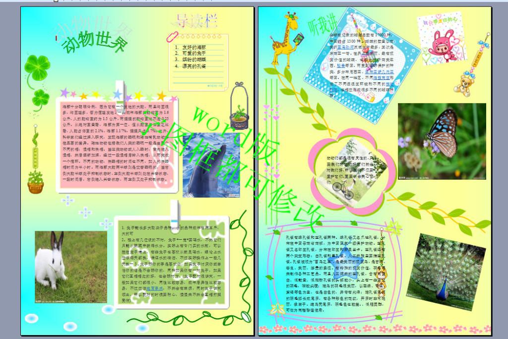 平面|广告设计 小报|手抄报 电子小报手抄报 > a4电子小报动物世界