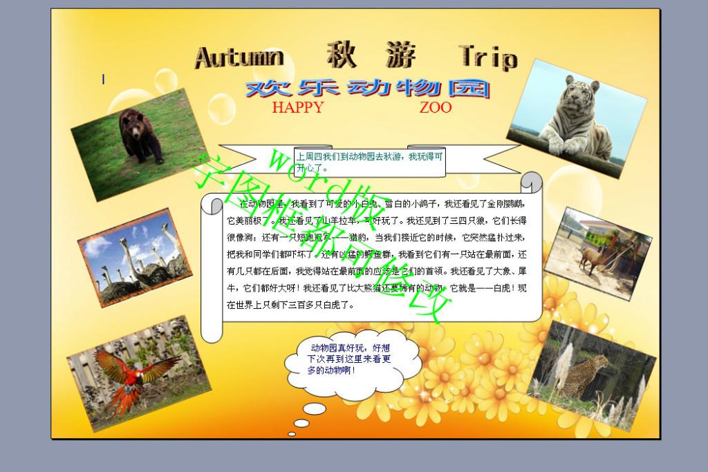 a4动物园秋游电脑小报手抄报下载