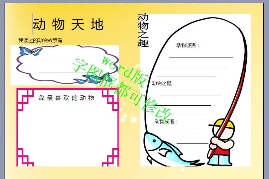 word格式a4动物天地电子小报手抄报