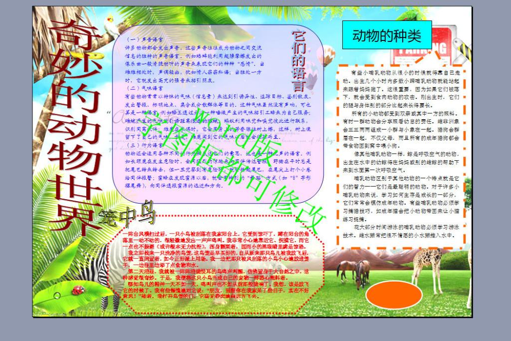 我图网提供精品流行word格式A4奇妙的动物世界电子小报素材下载,作品模板源文件可以编辑替换,设计作品简介: word格式A4奇妙的动物世界电子小报 矢量图, RGB格式高清大图,使用软件为 Word 2003(.doc) word