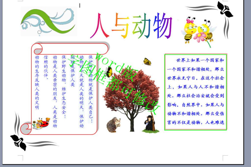 word格式a4人与动物电子小报手抄报