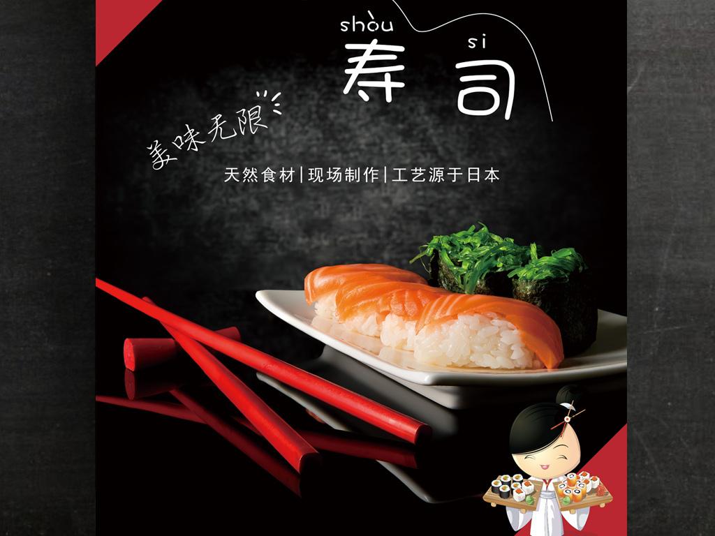 高档海报设计高档海报寿司美味寿司寿司高档海报手绘