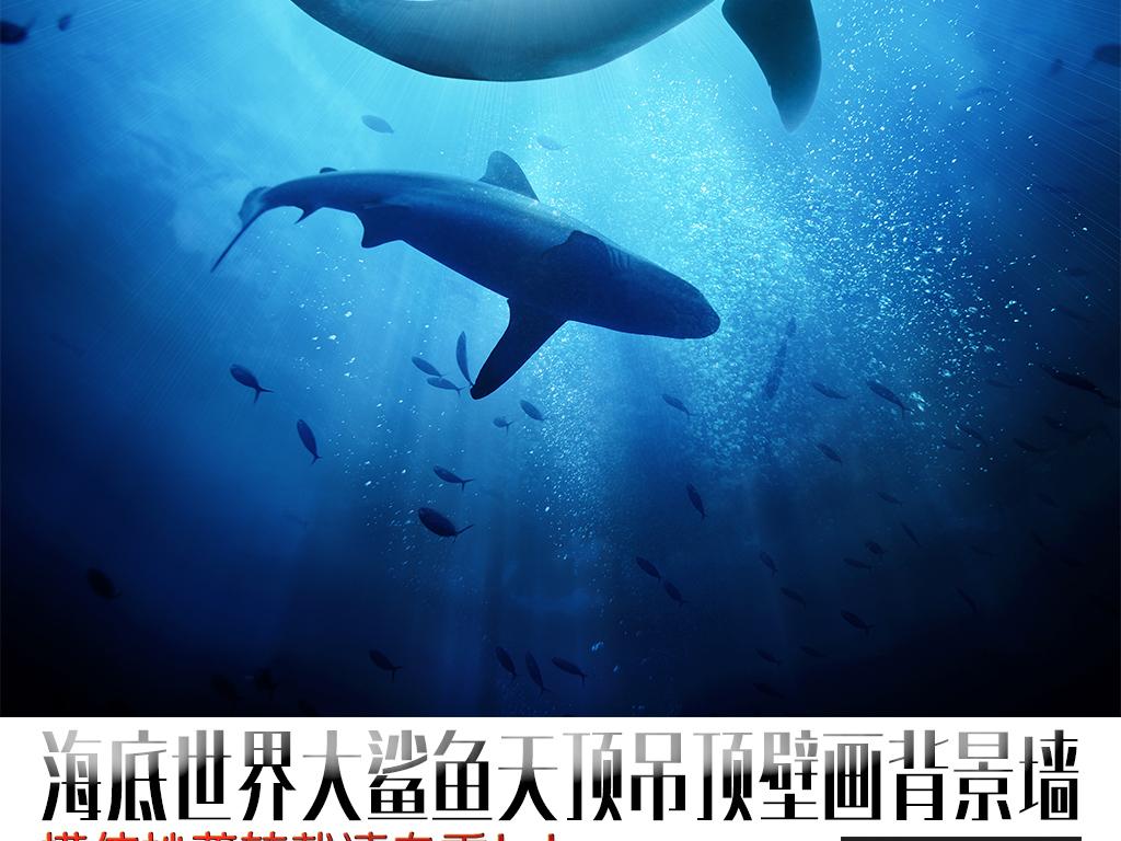 海底世界大鲨鱼天顶吊顶壁画背景墙(图片编号:)_海洋
