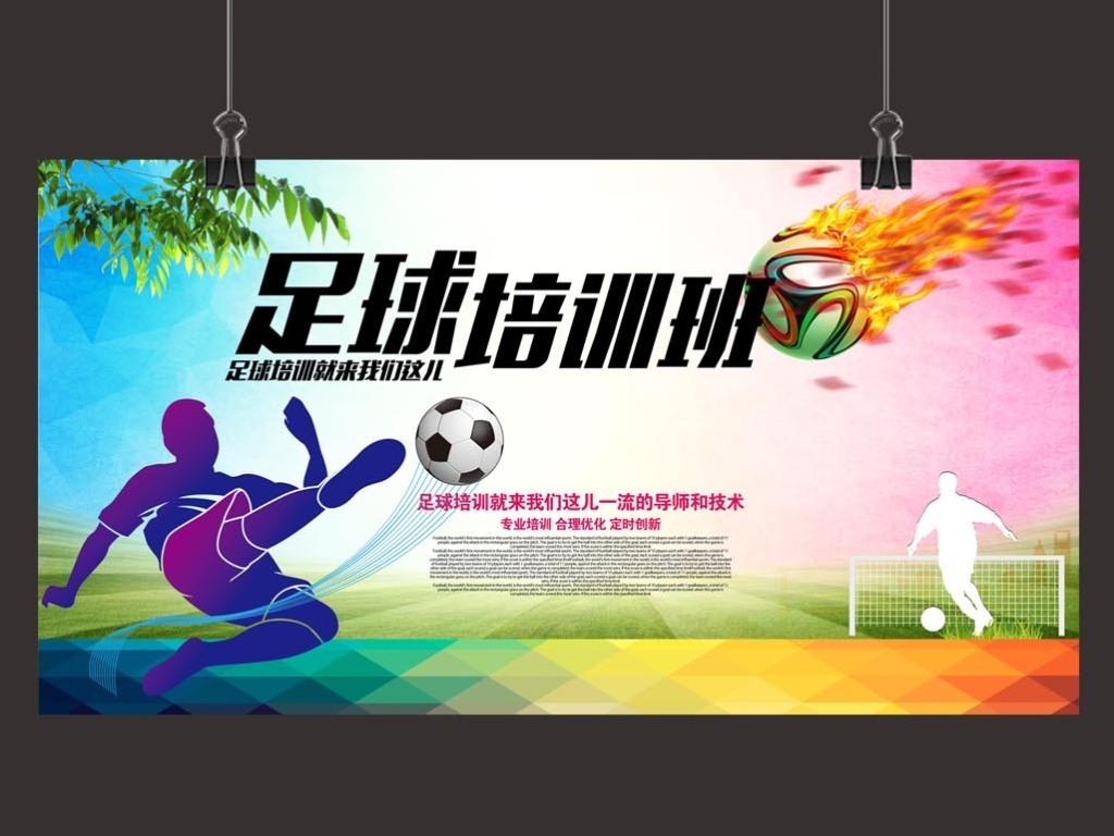 足球训练俱乐部海报