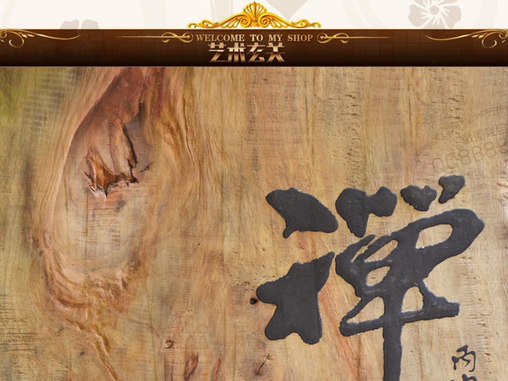 高清巨幅中式禅意木板绘画艺术玄关图片