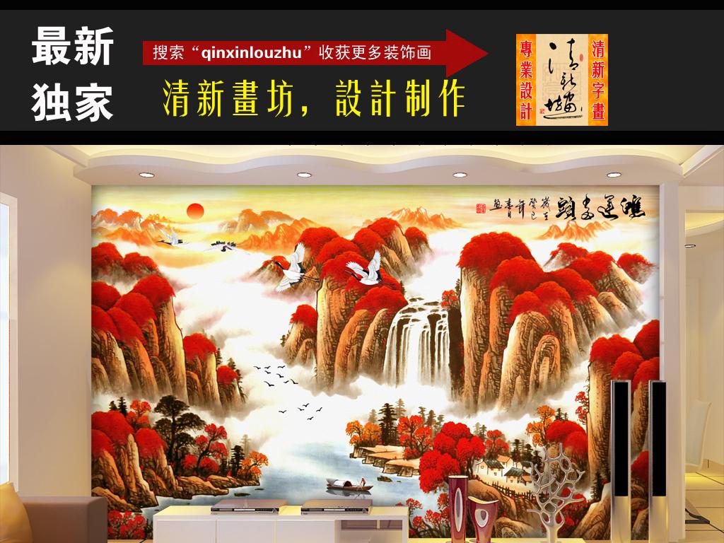 中式鸿运当头客厅风水画背景墙图片
