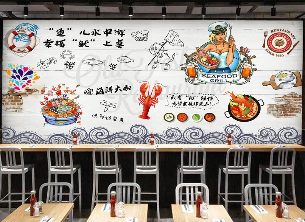 欧美手绘海鲜火锅店餐厅背景墙
