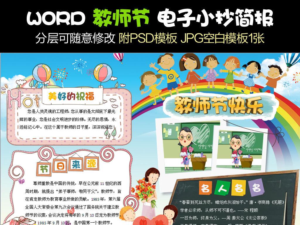 word教师节学生手抄报电子小报a3模板