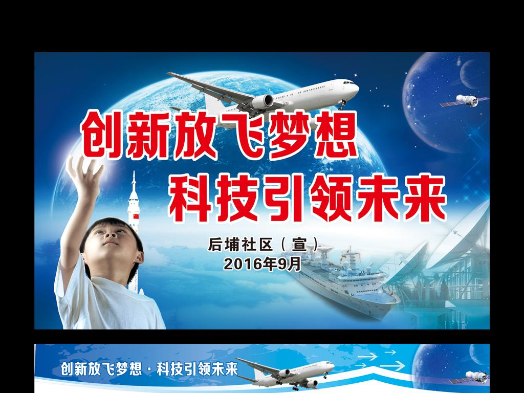 创新放飞梦想科技引领未来图片