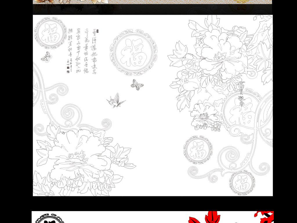 福字彩雕中式背景墙带路径图片