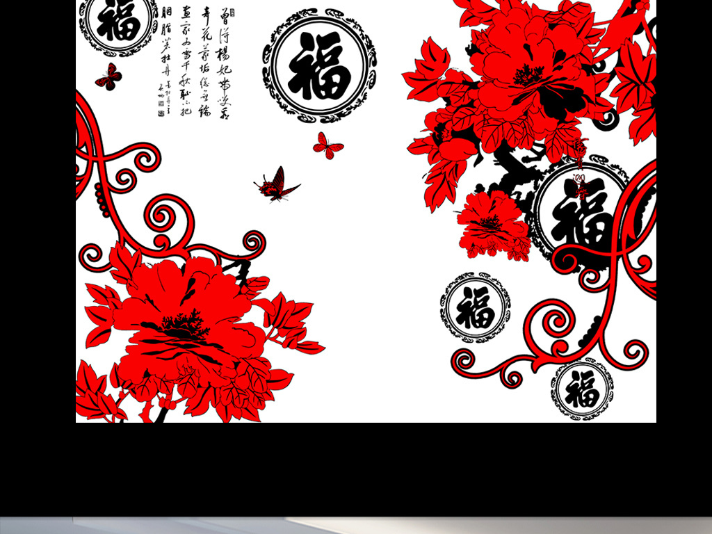 福字彩雕中式背景墙带路径