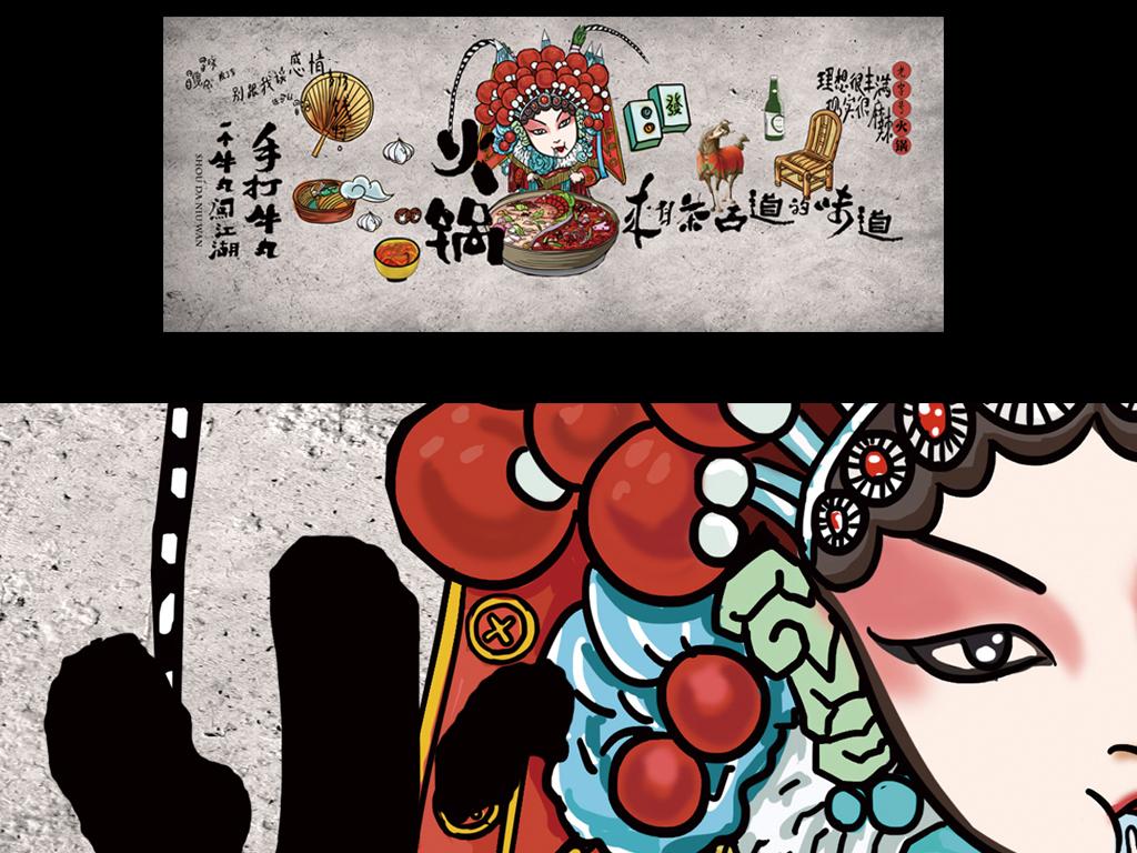 饭店四川火锅京剧京剧人物手绘人物手绘背景手绘墙手绘背景墙手绘花鸟